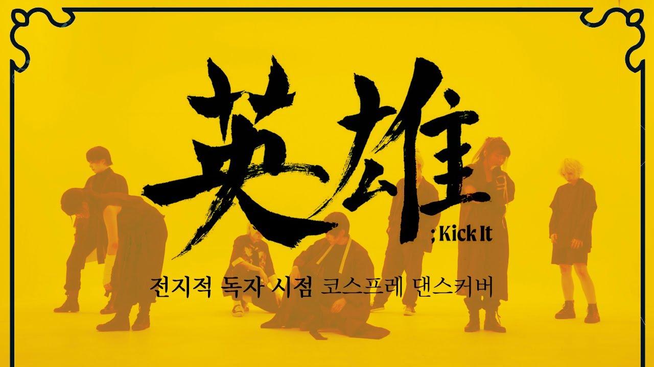 [전독시/COS] 전지적 독자 시점 영웅 (英雄; Kick It) NCT127/전독시 코스프레 커버댄스 PV