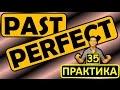 35 Английский Тренир упражнения PAST PERFECT ПРОШЕДШЕЕ СОВЕРШЕННОЕ ЗАВЕРШЕННОЕ Max Heart mp3