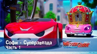 Лига WatchCAR Сезон 1 Эпизод 11 Софи - Суперзвезда 1