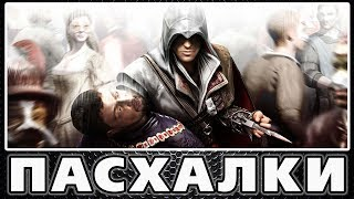 Пасхалки в Assassin s Creed 2 Easter Eggs