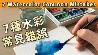 7種水彩畫常見錯誤 [Eng Sub] 7 watercolor common mistakes