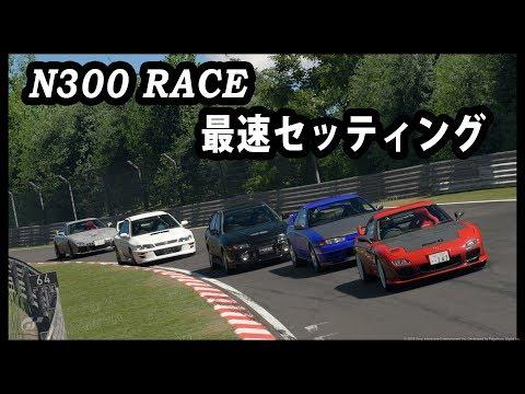 [GT SPORT]N300BOPレギュレーション 最速セッティングを公開