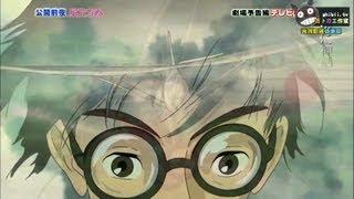宮崎駿導演『風起』劇場用4分鐘預告 大公開!(風立ちぬ)(The Wind Rises)(起風了)(風起之時)(Kaze Tachinu)(Trailor)