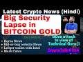 Latest Crypto Bitcoin News, Big security lapse Bitcoin gold, DDoS attack - view of Technical guruji