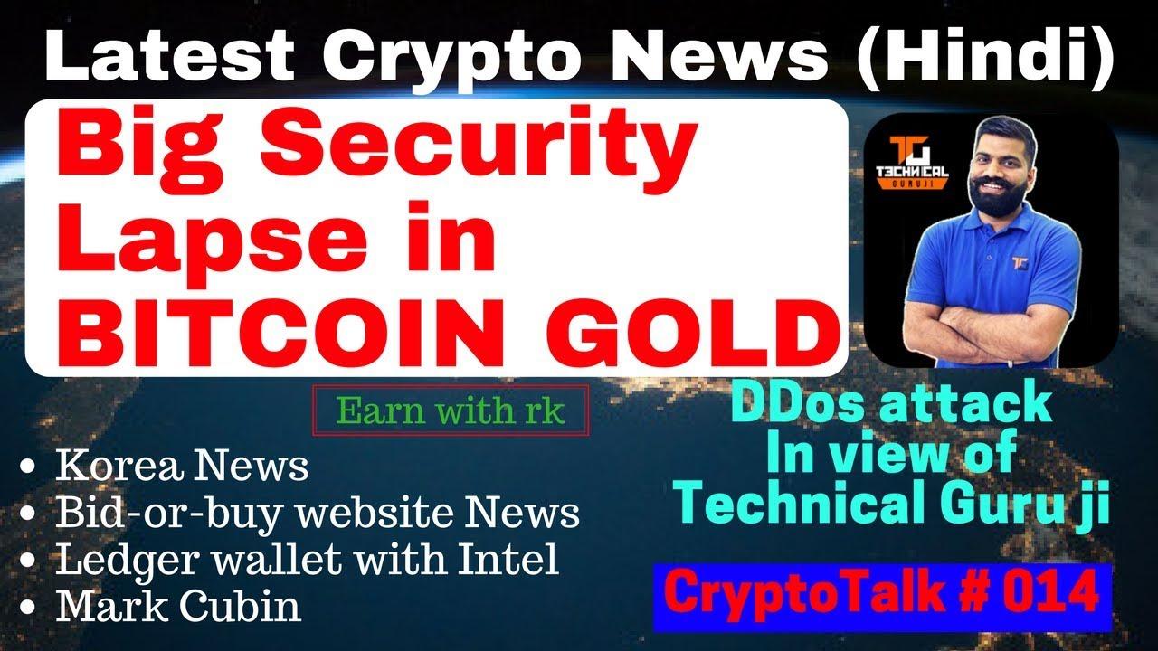 Latest Crypto Bitcoin News, Big security lapse Bitcoin gold, DDoS attack – view of Technical guruji