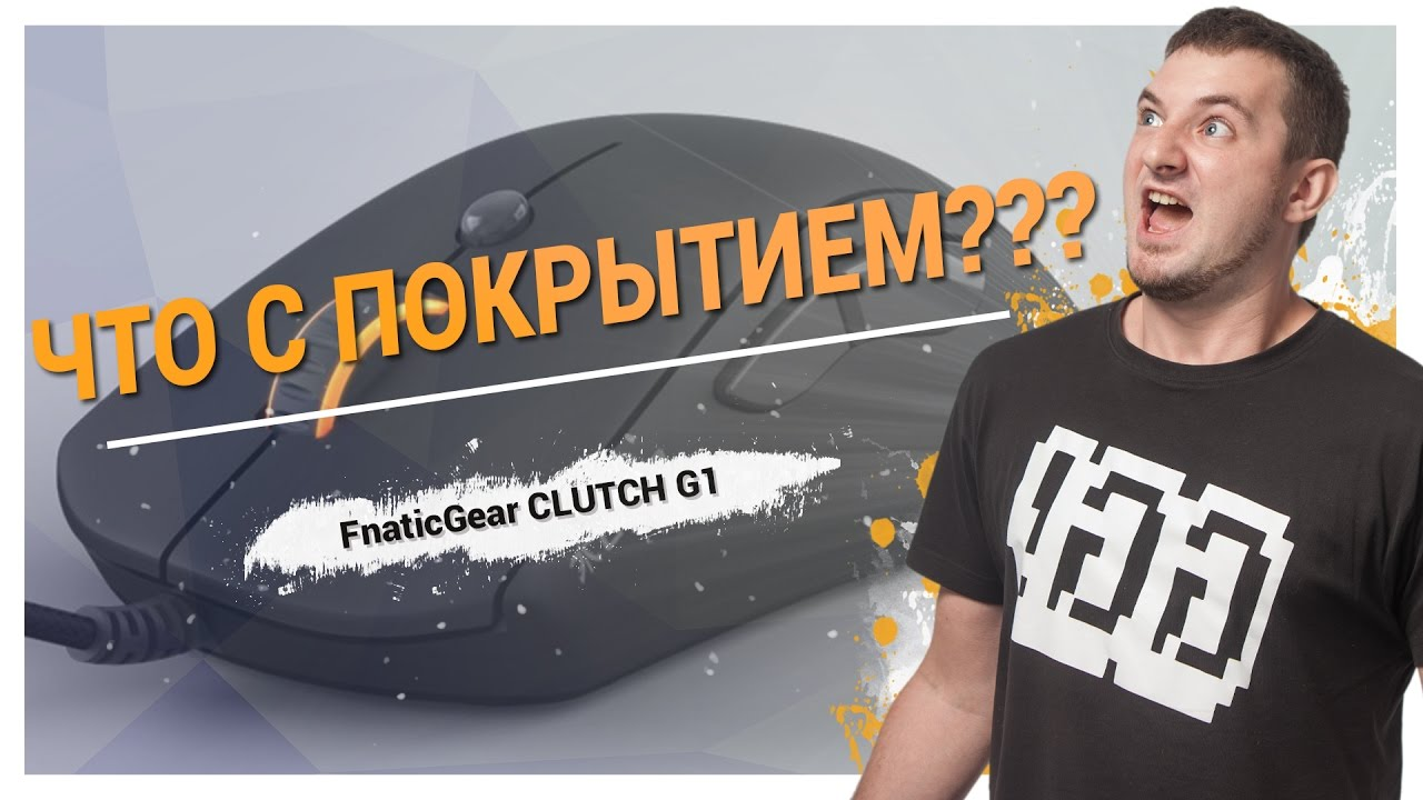 ЧТО НЕ ТАК  У ИГРОВОЙ МЫШИ Fnatic Gear CLUTCH G1?