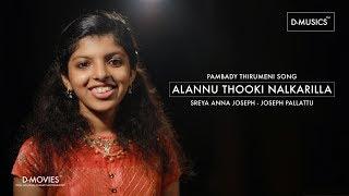 Pambady Thirumeni Song | Alannu Thooki Nalkarilla | Sreya Anna Joseph | Joseph Pallattu ©