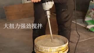 믹서기 교반기 혼합기 전동 믹싱 드릴 시멘트 공업용