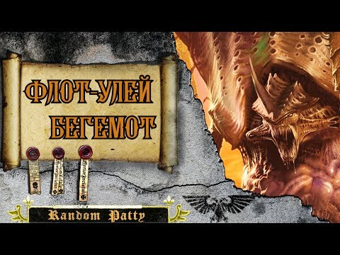 Warhammer 40000: Dawn of War III - ЭТО КРУТО!