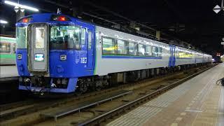 【走行音】JR北海道キハ183系500番台 キハ182-501