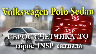Volkswagen Polo Sedan Сброс счетчика очередного ТО. Сброс INSP Polo Sedan.