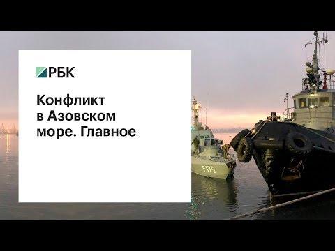Конфликт России и Украины в Керченском проливе. Главное