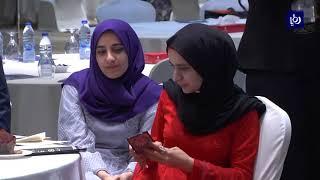 اطلاق مؤتمر المبادرات الأردنية الأول
