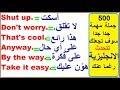 أغنية 500 جملة في اللغة الانجليزية مهمة جدا سوف تجعلك تتحدث الانجليزية رغما عنك mp3