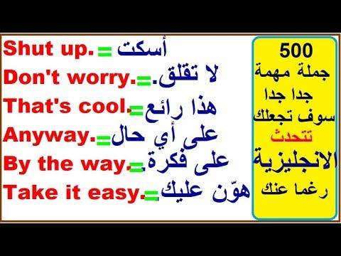 500 جملة في اللغة الانجليزية مهمة جدا سوف تجعلك تتحدث الانجليزية رغما عنك Youtube