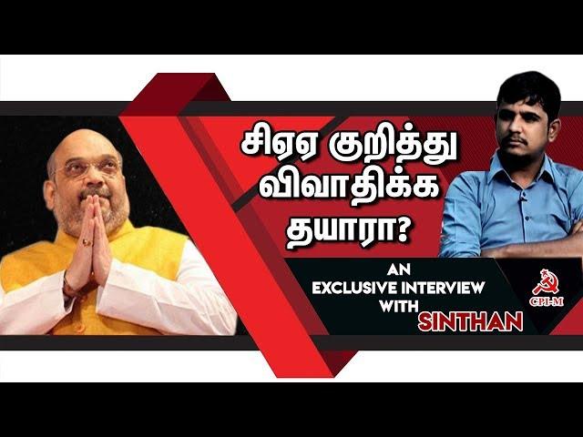 சிஏஏ குறித்து அமித்ஷா விவாதிக்க தயாரா - சிந்தன்   Aram Pesu Promo   Exclusive
