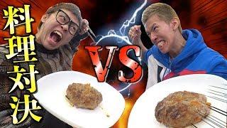 【オリジナル料理対決】ハンバーグをレシピを見ずに作る!!!!