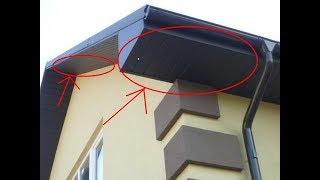 подшивка карниза крыши своими руками, часть 2