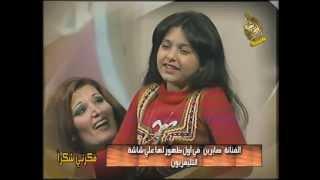 فيديو نادر للفنانة صابرين وعمرها 8 سنوات وتخطأ في أغنية وردة