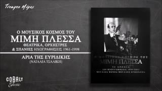 Ναταλία Τσαλίκη - Άρια Της Ευριδίκης - Official Audio Release