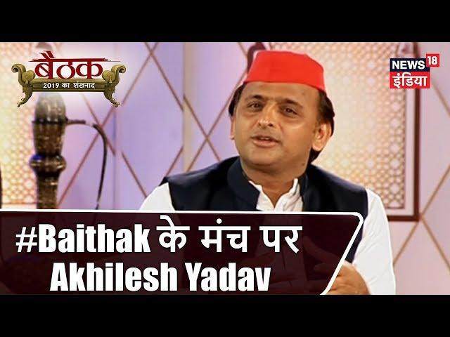 Akhilesh Yadav Interview | #Baithak ?? ??? ?? Akhilesh Yadav ?? ????????? ?? ??? ???? | News18 India