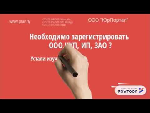 Регистрация ооо в белоруссии тест бухгалтера по основным средствам онлайн