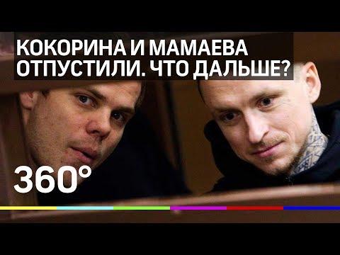 Неудачный год Кокорина и Мамаева. Что дальше?