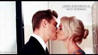 Ольга К.&Никита К.||Моё безумие...