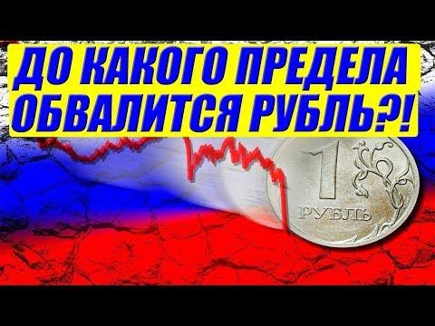 Обвал Рубля в 2018 году Прогнозы Экспертов