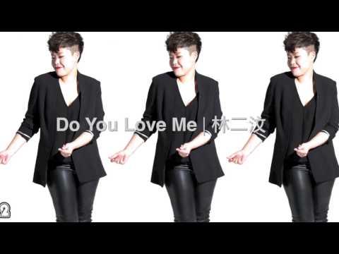 Do You Love Me - 林二汶 (最新派台歌)