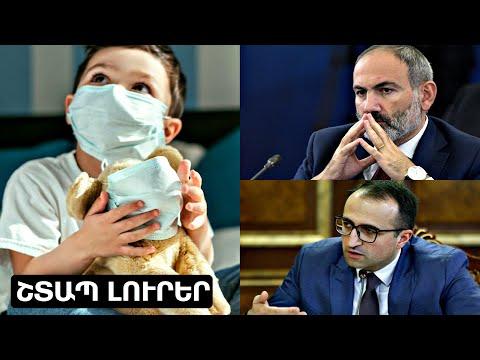 Հայաստանում գրանցվել է մանկական վտանգավոր հիվանդության առաջին դեպքը. Որքանո՞վ է մահացու այն