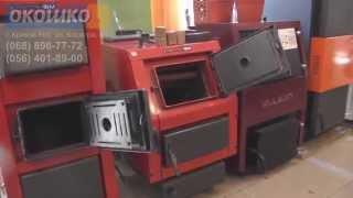 видео Выбираем дровяной котел отопления длительного горения (на дровах).