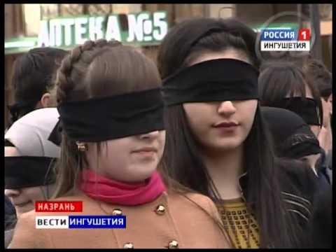 знакомство слепых