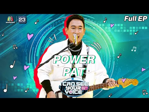 I Can See Your Voice -TH | EP.270 | POWER PAT | 28 เม.ย. 64 Full EP
