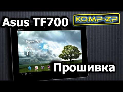 Прошивка планшета Asus TF700 на Android 6. Как прошить планшет Asus TF700 на Android 6. Asus TF700