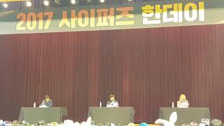 2017 사이퍼즈 한데이 보이스드라마