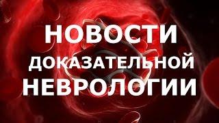 видео Отзывы пациентов об аналогах препарата