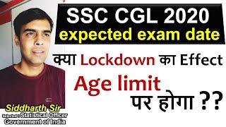 SSC CGL Exam Date - SSC CGL Age Limit - gyanSHiLA - Siddharth Sir