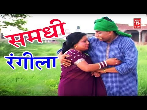 Samdhi Rangeela | समधी रंगीला | Santram, Munnabaj | Latest Comedy Natak 2017 | Maina comedy