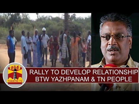 """Rally to develop ethnic relationship Between Yazhpanam people & TN people"" - Yazhpanam Adheenam"