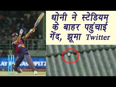 IPL 2017 : RCB vs RPS - MS Dhoni smashes SIX; Twitter celebrates  | वनइंडिया हिन्दी