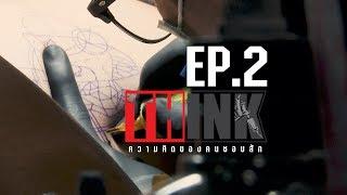 THINK EP.2 - ผมอยากสักหมาตายไว้ที่ตัว / Geometric Tattoo