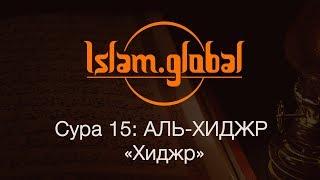 "Сура 15: ""Аль-Хиджр"" (Хиджр)"