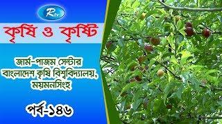 Krishi O Krishti | জার্ম-প্লাজম সেন্টার | Episode-146 | Rtv Lifestyle