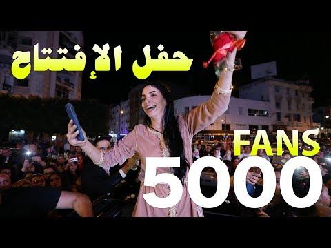 الاحتفال بالمليون و إفتتاح المشروع   Asmaa Beauty Center