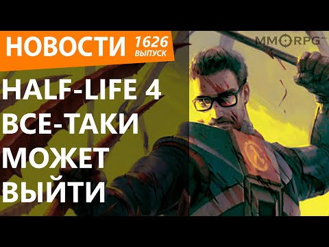 Видео: Half-Life 4 все-таки может выйти. Новости