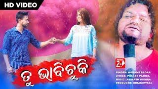 Tu Bhabichu Ki Official Music Sailab Little Humane Sagar Odia Sad Song