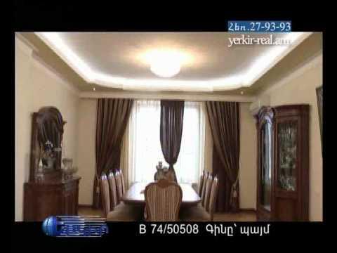 Yerkir Real Estate - 2 story home for sale - Yerevan - Achapnyak