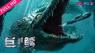 [Mega Crocodile] Action/Horror | YOUKU MOVIE