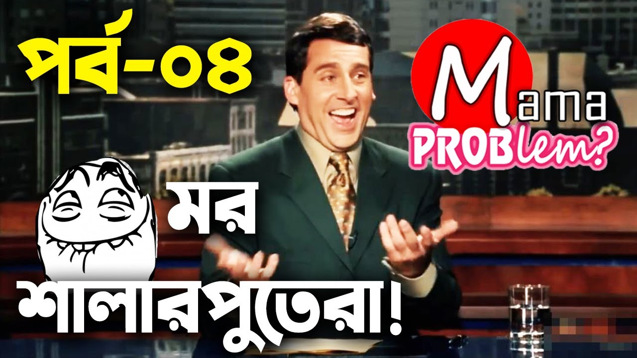Mor Shalarputera EP-04|Baten Mia|Bangla Funny Video|Bangla Funny Dubbing|Mama Problem